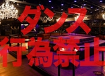 No dancing: Roppongi's Vanity was raided for permitting unlicensed boogying